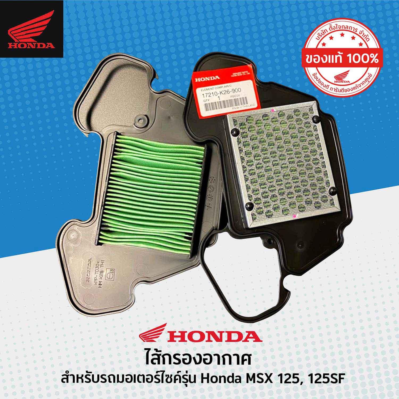 ไส้กรองอากาศ Honda MSX125sf